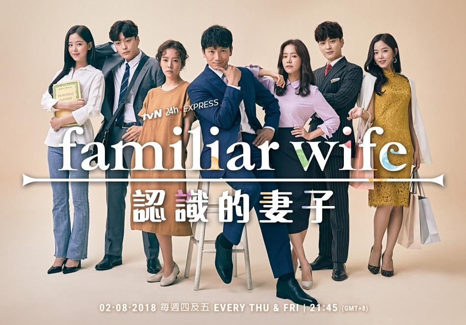 Familiar Wife