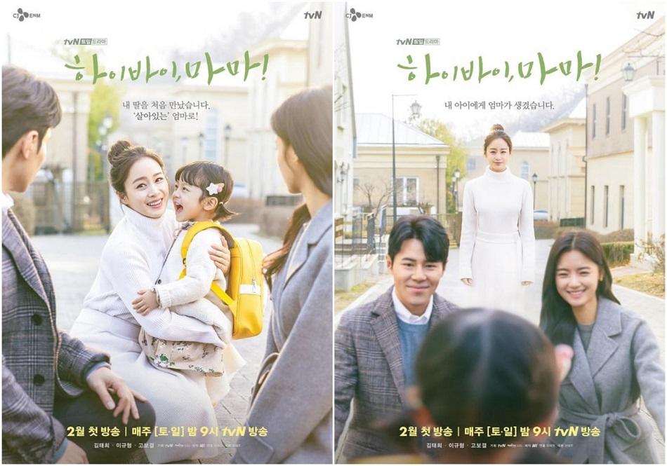 Drama Korea Hi Bye, Mama