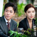 Go Ye Rim dan Son Je Hyuk