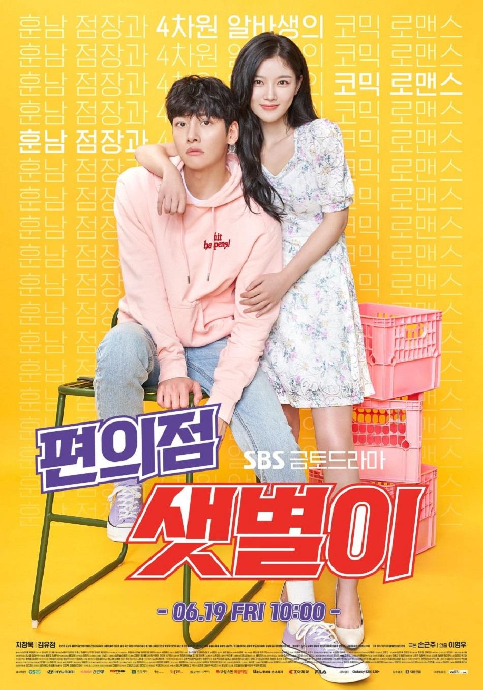 Review Drama Korea Backstreet Rookie