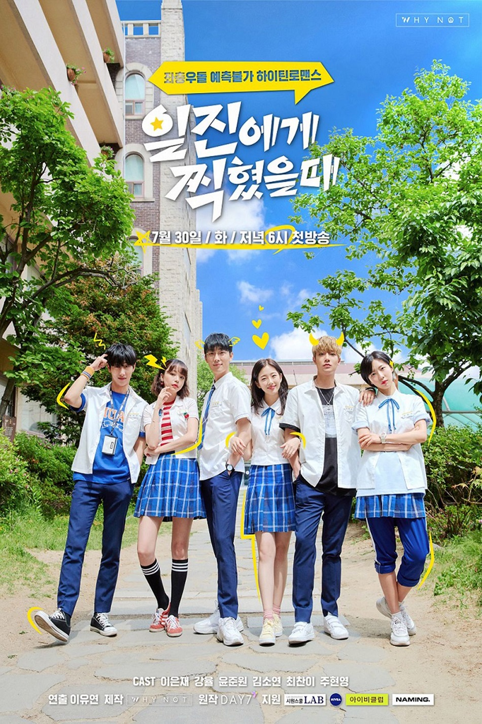 School 2019, Best Mistake