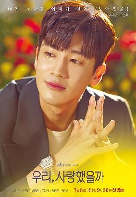 Oh Yeon Wo (Koo Ja Sung)