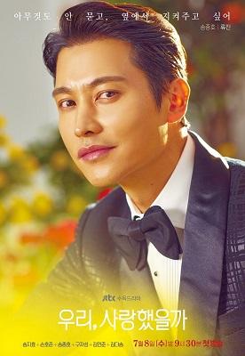 Ryu Jin (Song Jong-ho)